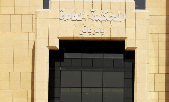 general court riyadh-1
