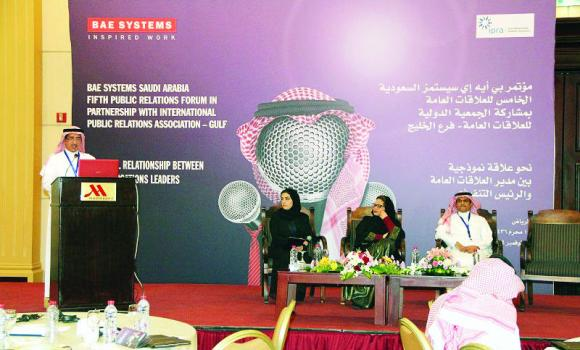 Riyad Bank was a major participant at the Forum for Public Relations.