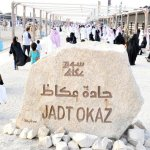 Souq Okaz to become integrated cultural tourist city