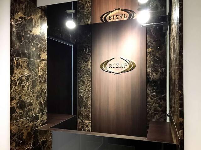 パーソナル トレーニングジム RIZAP 奈良店【ライザップ】