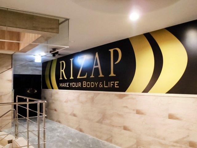 パーソナル トレーニングジム RIZAP 北谷店【ライザップ】