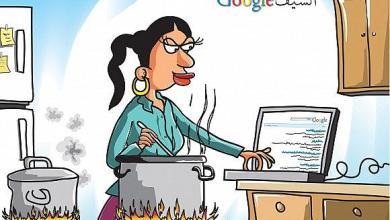 Photo of فوائد جوجل للمرأة