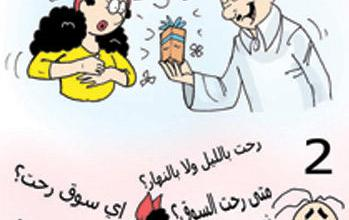 Photo of حسن الظن عند المرأة العربية