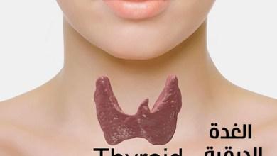 Photo of الغدة الدرقية : أعراض أسباب وعلاج