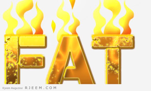كيفية حرق الدهون - اسرع طرق لحرق الدهون