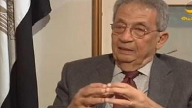 Photo of شاهد: رد عمرو موسى عندما سئل تيران وصنافير مصرية أم سعودية؟