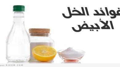 Photo of فوائد الخل السحرية للبشرة و الشعر و للصحة
