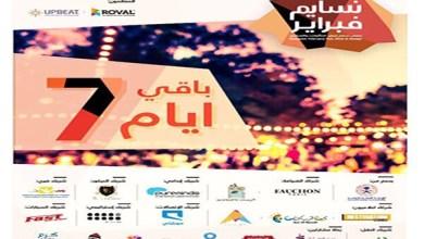 Photo of فيديو: فعاليات معرض نسايم فبراير تجذب السعوديين