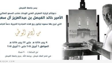 Photo of جامعة الفيصل تحتضن المعرض الفني التشكيلي الخيري للأمير خالد الفيصل