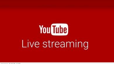 Photo of يوتيوب يعدل شروط البث المباشر بواسطة الأجهزة المحمولة