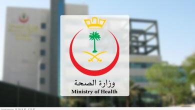 Photo of وزارة الصحة تبدأ أولى خطواتها لتحقيق رؤية المملكة 2030