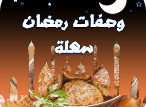 Photo of أسهل الأكلات المنوعة والشهية والصحية لشهر رمضان