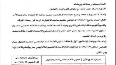 Photo of تقديم موعد اختبارات التعليم الثانوي بالنظام الفصلي للأربعاء