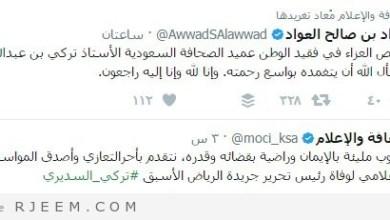 Photo of رحيل تركي السديري «ملك الصحافة» السعودية