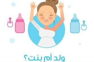 Photo of أمور لا تقلها أو تفعلها للحامل