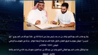 Photo of رسميا.. «الهلال» يتعاقد مع خربين للموسم المقبل