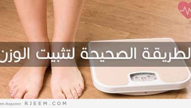 Photo of خمس طرق فعالة للمحافظة على الوزن