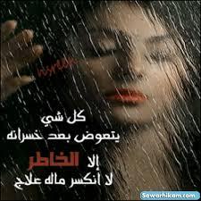 Photo of حالات واتس اب فراق وفراق حبيب مزخرفة