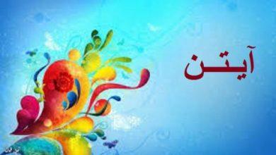 Photo of معنى اسم آيتن