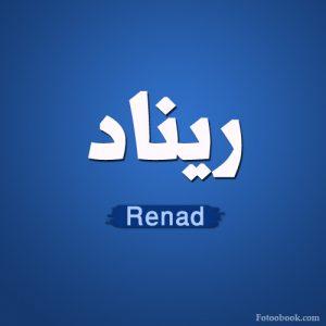 ما معنى اسم ريناد مجلة رجيم
