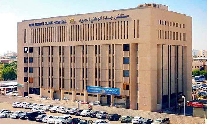 صورة مستشفى جدة الوطني