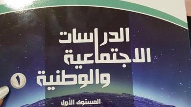 Photo of التعليم تكشف المسؤول عن خطأ الصورة التاريخية المفبركة للملك فيصل.. وتتخذ قراراً بشأنه