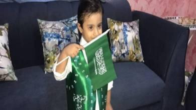 Photo of بالفيديو: طفل الداون يحتفي باليوم الوطني على طريقته الخاصة