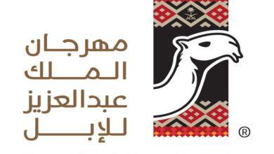 Photo of أمرٌ سامٍ: استمرار دارة الملك عبدالعزيز بتنظيم مهرجان الملك عبدالعزيز للإبل