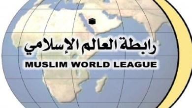 Photo of معلومات عن رابطة العالم الإسلامي