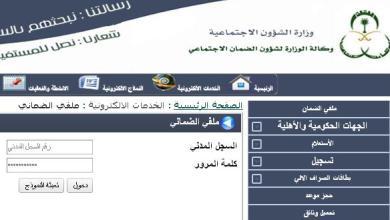 Photo of الإستعلام عن المساعدة المقطوعة 1439 من وزارة العمل