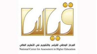 Photo of قياس لتسجيل القدرات العامة للطلاب والطالبات
