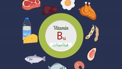 Photo of علامات نقص فيتامين B12 في الجسم