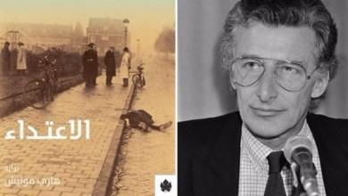 """Photo of الهولندي هاري موليش إلى العربية لأول مرة بروايته """"الاعتداء"""""""