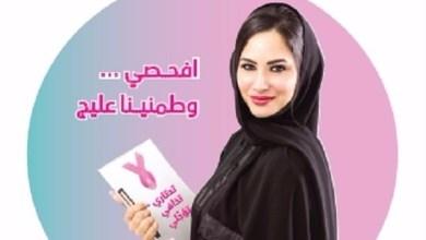 Photo of وزارة الصحة الإماراتية تطلق الحملة الوطنية للكشف المبكر عن سرطان الثدي