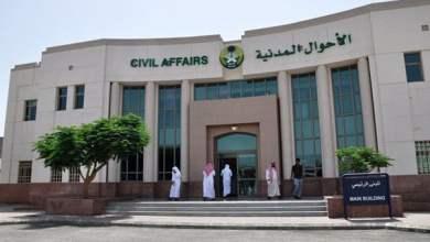 Photo of الأحوال المدنية: سجل أسرة مستقل للمعددين وغير مسموح بالاطلاع على بياناته -فيديو