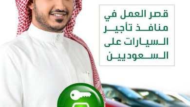 Photo of وزارة العمل تمهل المقيمين العاملين بهذا القطاع 5 أشهر لتسليم وظائفهم للسعوديين