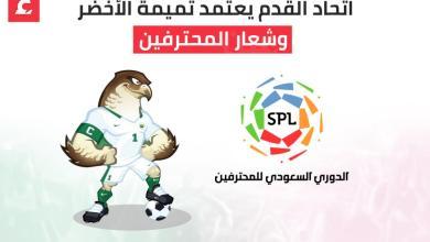 Photo of اتحاد القدم يعتمد شعار الدوري السعودي للمحترفين وتميمة الأخضر