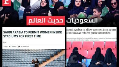 Photo of نظرة العالم تتغير نحو السعودية بعد فتح الملاعب للسيدات