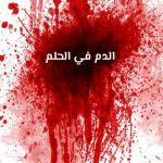 الدم في الحلم