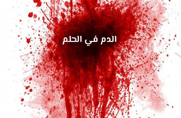 Photo of تفسير حلم نزيف الدم في المنام