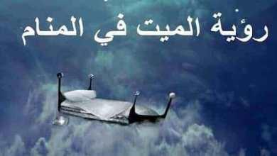 Photo of تفسير حلم رؤية الاموات في النوم