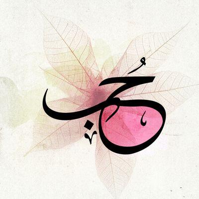 Photo of رسائل حب
