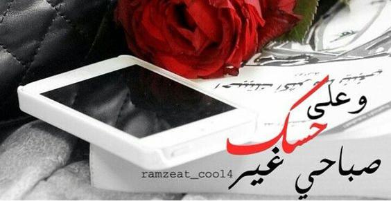 Photo of صباح الحب صباح الرومانسية صباح الروقان