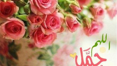Photo of مسجات صباح الخير رومانسيه