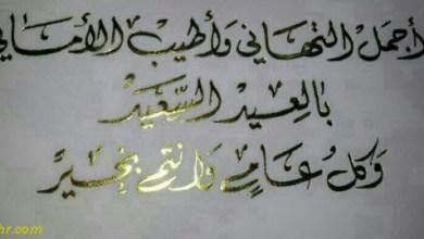 Photo of رسائل تهنئة بعيد الأضحى , مسجات تهنئة بالعيد , عبارات تهنئة بعيد الأضحى