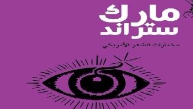 """Photo of سامر أبو هواش يستأنف """"مختارات الشعر الأمريكي"""" مع مارك ستراند"""