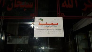 Photo of إغلاق مطاعم وثلاجات مواد غذائية بمكة المكرمة