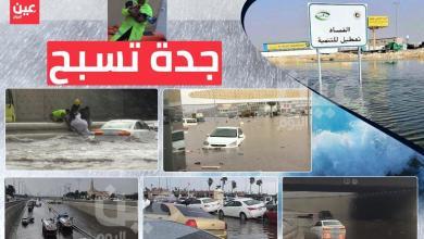 Photo of أمطار جدة تغلق الشوارع والأنفاق.. وأمير مكة يتابع من مركز الأزمات