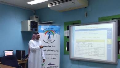 Photo of معلمو التربية البدنية في جدة يستعدون لليوم الأولمبي