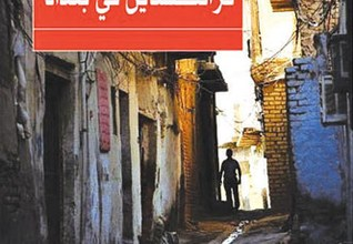 Photo of نبذة عن رواية فرانكشتاين في بغداد